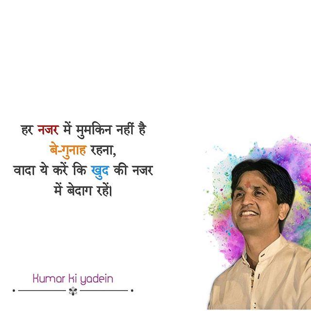 Kumar Vishvas Poetry