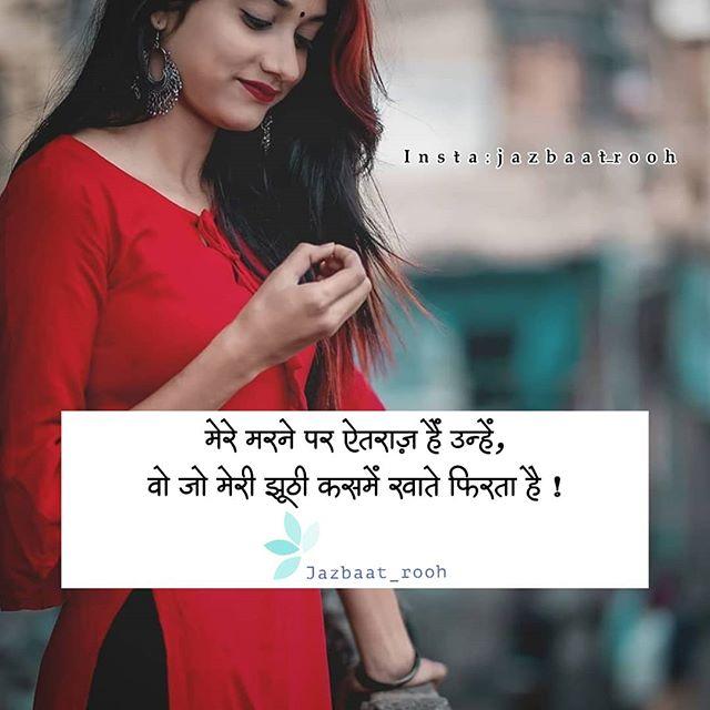 Hindi Romantic Shayari